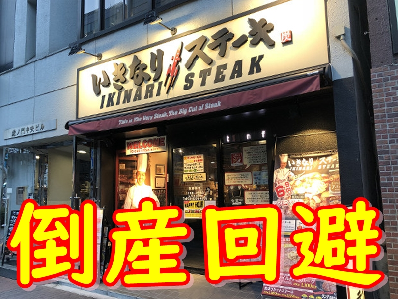 いきなり ステーキ 倒産 危機